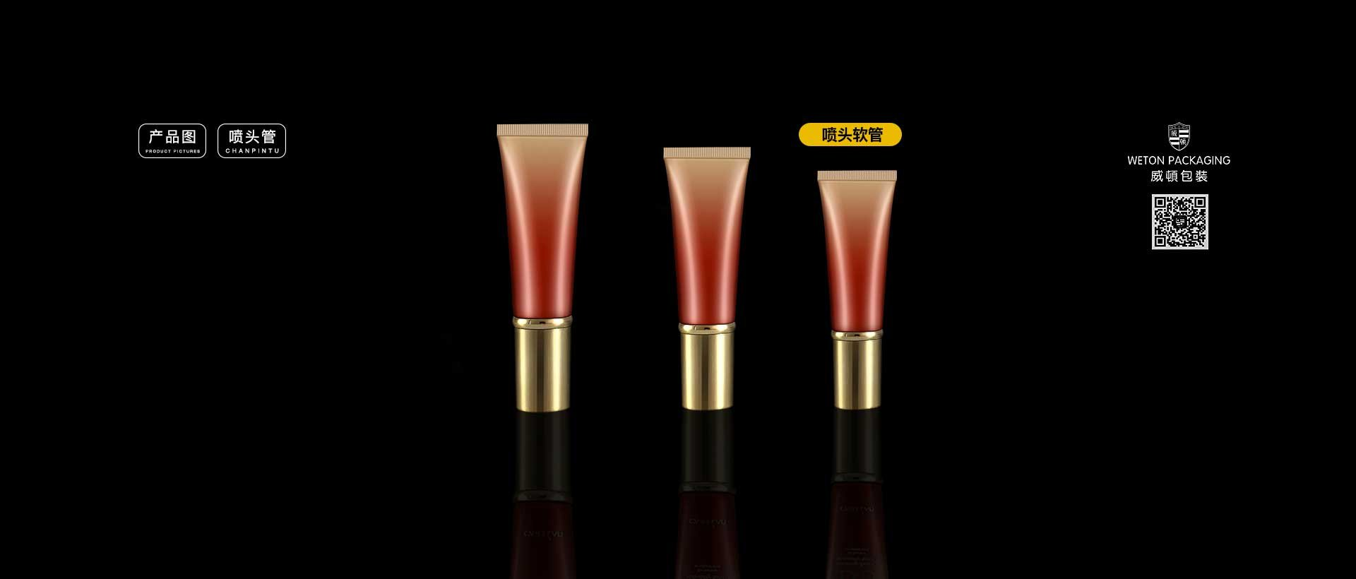 Cosmetic Tube Products